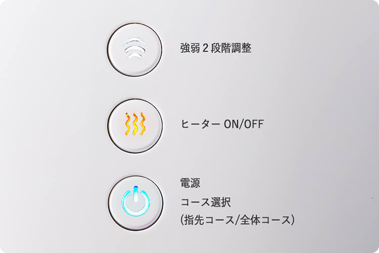 強弱2段階調整 ヒーター ON/OFF 電源 コース選択 (指先コース/全体コース)