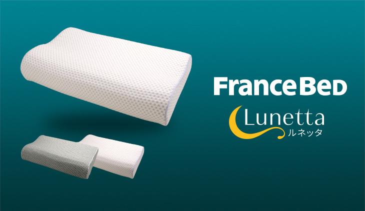 France Bed 機能性枕 ルネッタ