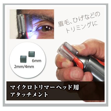 眉毛、ひげなどのトリミングに「マイクロトリマーヘッド用アタッチメント」(2mm/4mm、6mm用の2種類が付属)