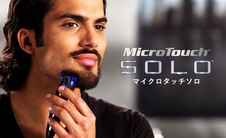 マイクロタッチソロ MicroTouchSOLO
