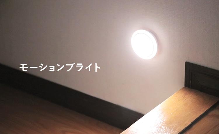 モーションブライト