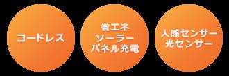 コードレス/省エネ ソーラーパネル充電/人感センサー 光センサー