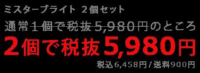 ミスターブライト 2個セット|通常1個で税抜5980円のところ 2個で税抜5980円(税込6458円/送料900円)