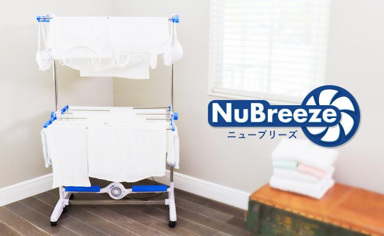 NuBreeze ニューブリーズ