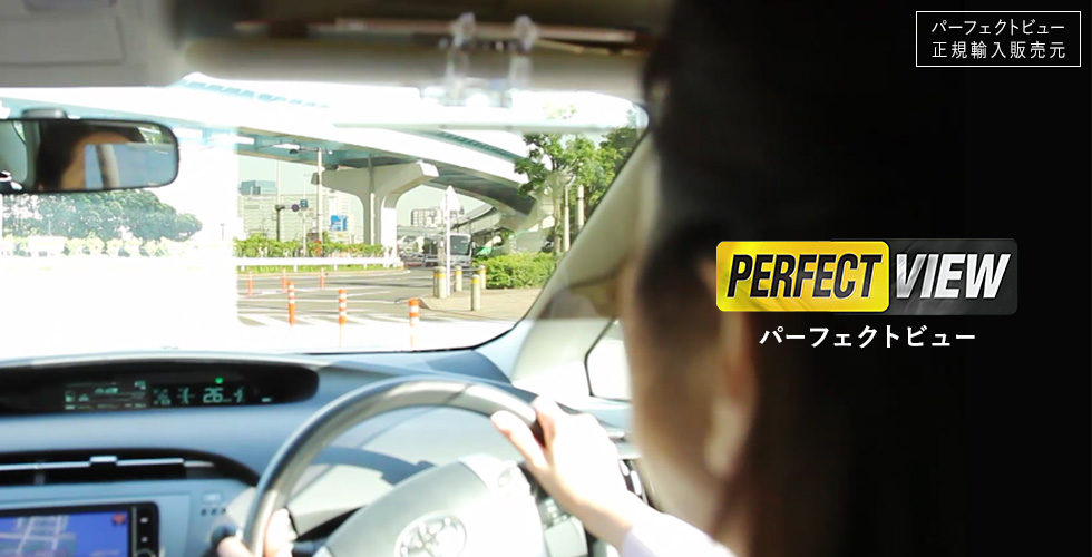 PERFECT VIEW パーフェクトビュー 正規輸入販売元