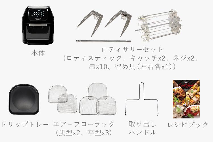 本体 ロティサリーセット(ロティスティック、キャッチx2) バーベキューセット(串x10、留め具x2) ドリップトレー エアーフローラック(浅型x2、平型x3) オリジナルレシピ