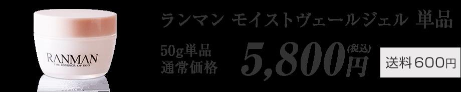 [ランマン モイストヴェールジェル 単品]50g単品 通常価格税込5,800円 送料600円