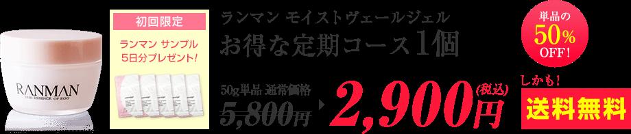 [ランマン モイストヴェールジェル お得な定期コース1個]50g単品 通常価格税込5,800円が税込2,900円に 単品の50%OFF! しかも!送料無料 初回限定ランマンサンプル5日分プレゼント!