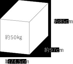 梱包サイズ:約 74.5×97×85cm 梱包重量:約50kg