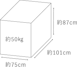 梱包サイズ:約 75×101×87cm 梱包重量:約50kg