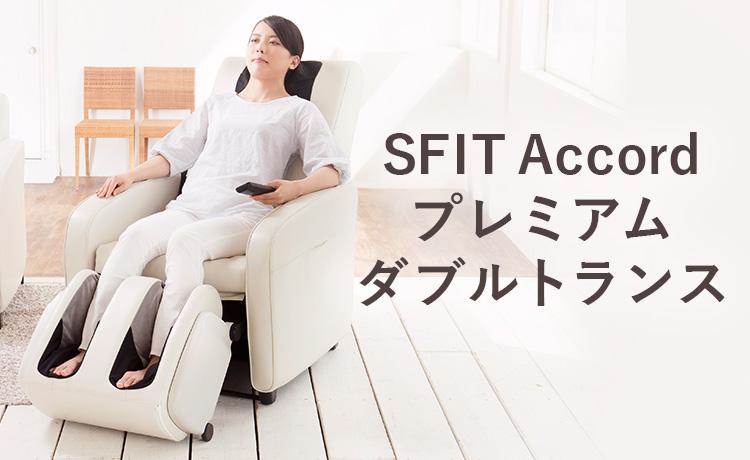 SFIT Accordプレミアム ダブルトランス