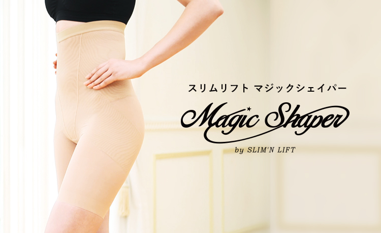 スリムリフト マジックシェイパー MagicShaper by SLIM'N LIFT