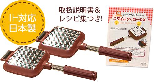 スマイルクッカーDXダブルセット 取扱説明書&レシピ集つき! IH対応 日本製