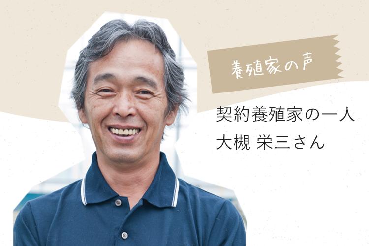 契約養殖家の一人 大槻栄三さん