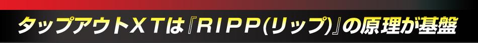 タップアウトXTは『RIPP(リップ)』の原理が基盤