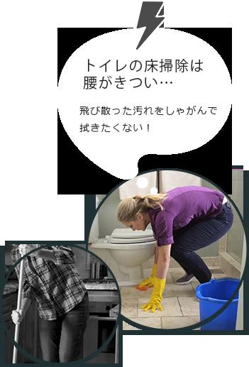 トイレの床掃除は腰がきつい…飛び散った汚れをしゃがんで拭きたくない!