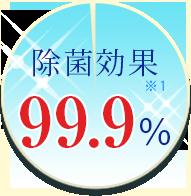 除菌効果 99.9% ※1