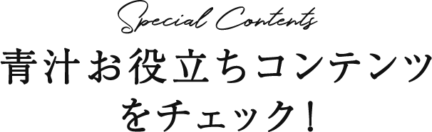 Special Contents 青汁お役立ちコンテンツをチェック!